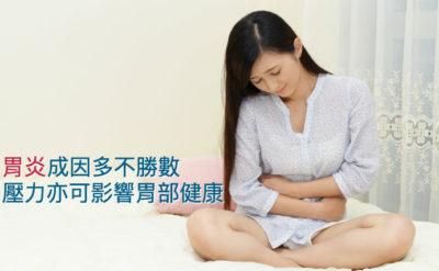 胃炎成因多不勝數 壓力亦可影響胃部健康