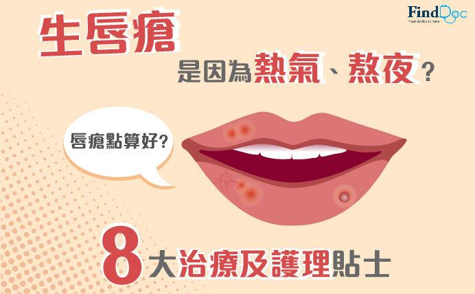 生唇瘡是因為熱氣、熬夜? 8大治療及護理貼士