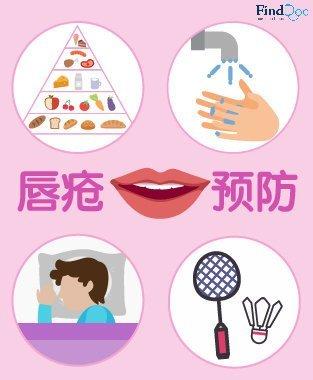 唇疮 预防