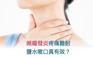 急性喉嚨發炎