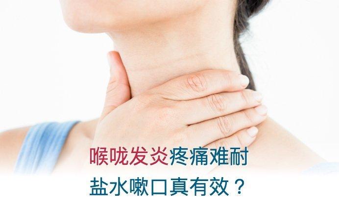 急性喉咙发炎