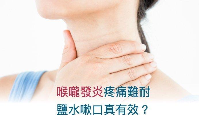 急性喉嚨發炎 (Pharyngitis)