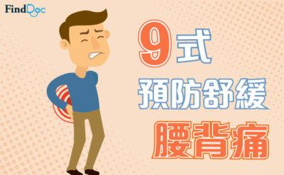 9式預防舒緩腰背痛