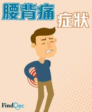 腰背痛 症狀