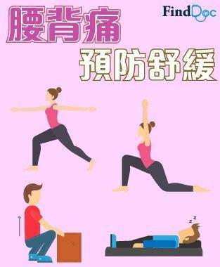 腰背痛 預防