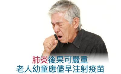 肺炎後果可嚴重 老人幼童應儘早注射疫苗