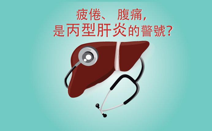疲倦、腹痛是丙型肝炎的警號?
