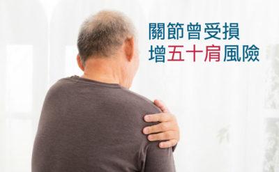 關節曾受損 增五十肩風險