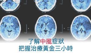 中風(腦血管意外)