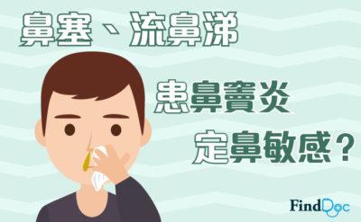鼻塞、流鼻涕 患鼻竇炎定鼻敏感?