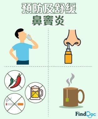 鼻竇炎 預防舒緩