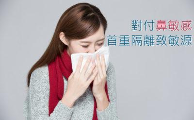 對付鼻敏感 首重隔離致敏源