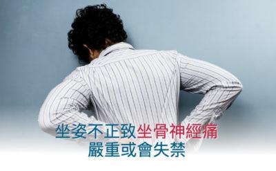 坐姿不正致坐骨神經痛 嚴重或會失禁