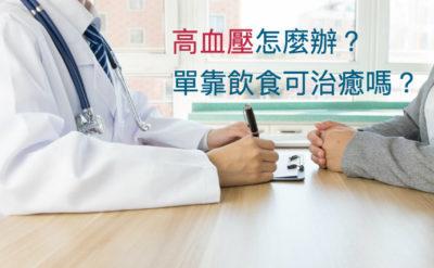 高血壓怎麼辦?單靠飲食可治癒嗎?