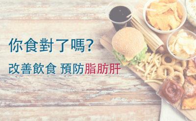 你食對了嗎?改善飲食 預防脂肪肝