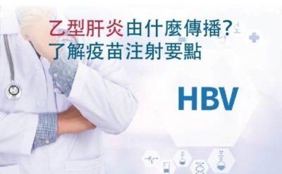 乙型肝炎由甚麼傳播? 了解疫苗注射要點