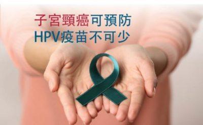 子宮頸癌可預防 HPV疫苗不可少