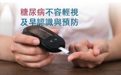 糖尿病不容輕視 及早認識及預防