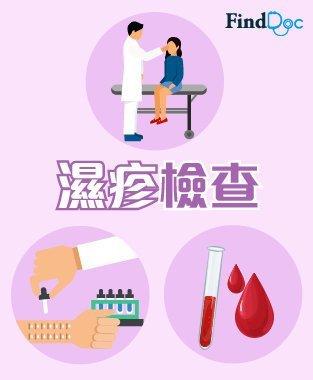 濕疹 診斷