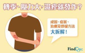 Atopic Eczema (濕疹)