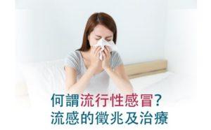 流行性感冒(流感)