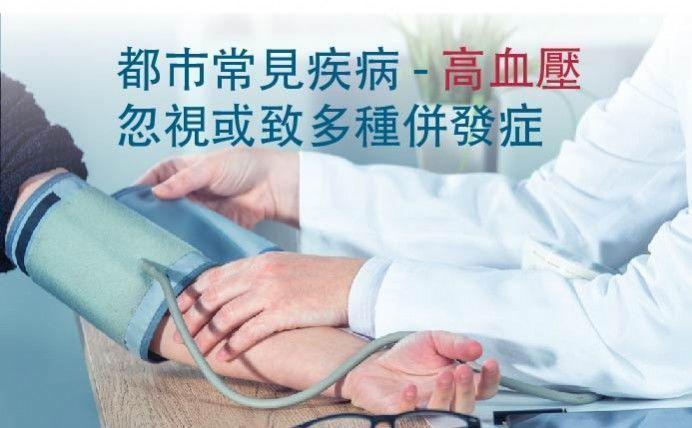 都市常見疾病—高血壓 忽視或致多種併發症