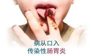 传染性肠胃炎