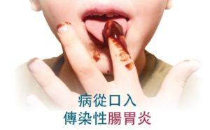 Infectious gastroenteritis