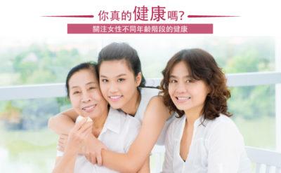 你真的健康嗎?關注女性不同年齡階段的健康