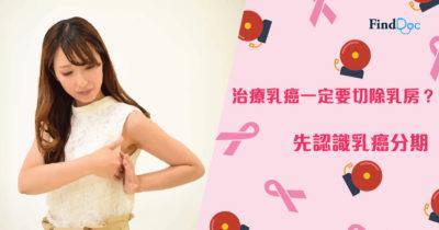 【乳癌手術知多啲】醫生話你知:治療乳癌一定要切除乳房?先認識乳癌分期!