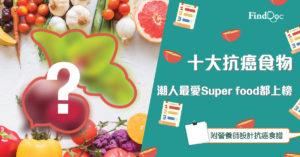 【抗癌食物餐單】十大抗癌食物排行榜- 連抗癌湯水食譜分享!