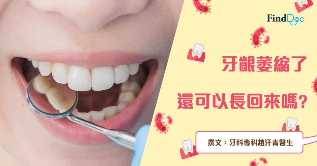 牙齦萎縮了,還可以長回來嗎?