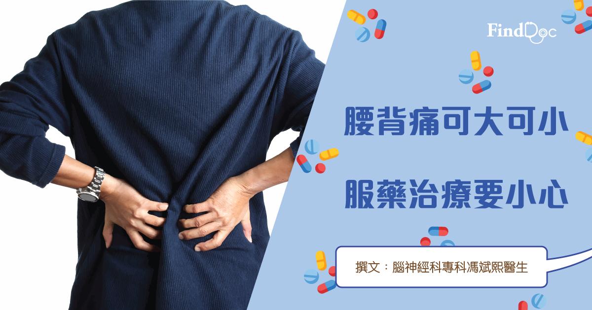 腰背痛可大可小 服藥治療要小心