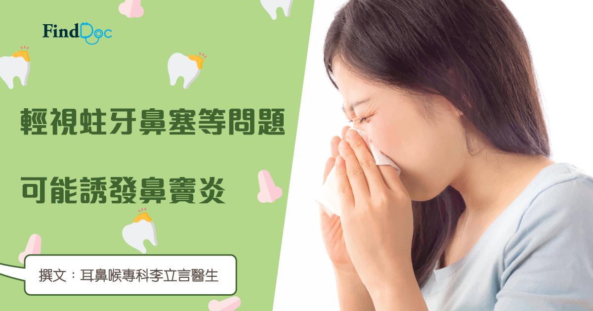 輕視蛀牙鼻塞等問題 可能誘發鼻竇炎