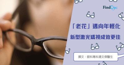 「老花」迈向年轻化,新型激光矫视成效更佳