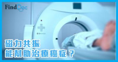 【癌症系列】磁力共振导航放射治疗比传统电疗优胜吗?