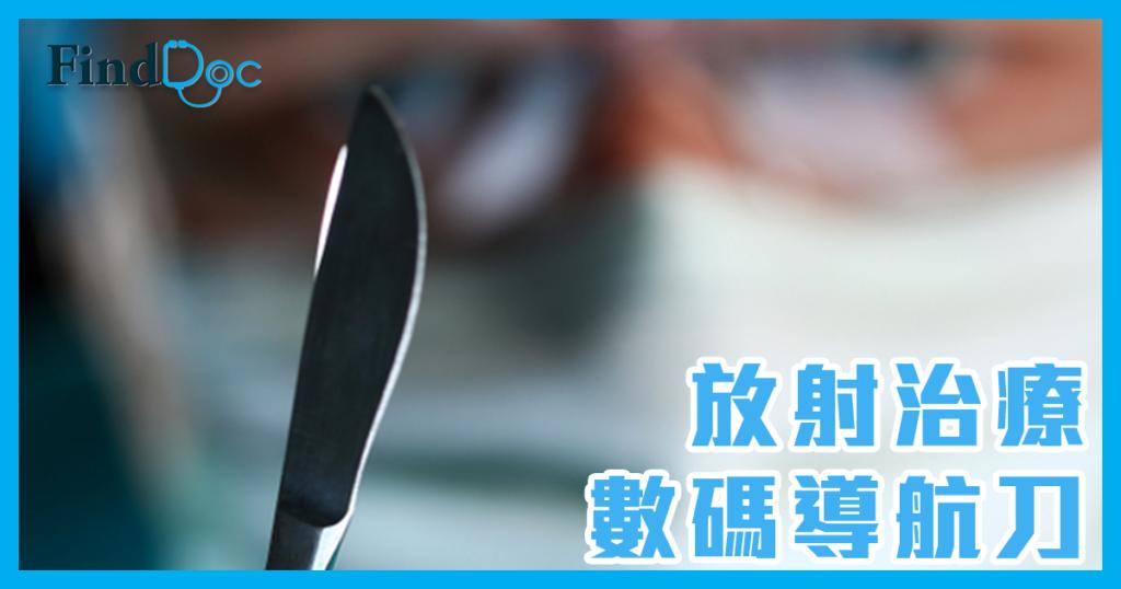 【癌症系列】數碼導航刀(M6導航刀)適合對付甚麼部位的癌症腫瘤?