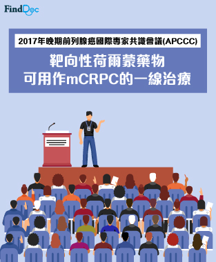 mCRPC轉移性去勢治療無效前列腺癌治療專家共識