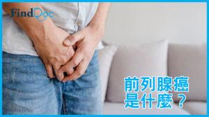 前列腺癌可以靠手術根治嗎?如擴散至骨骼會有哪些病徵?