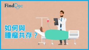晚期前列腺癌仍能接受治疗吗?病人如何与肿瘤共存?