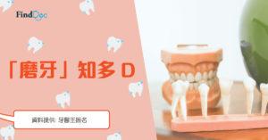 在矯正前排牙齒前,必須先進行「磨牙」的程序嗎?「磨牙」安全嗎?