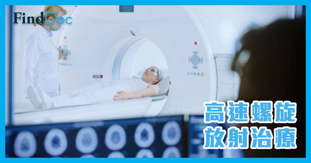 【癌症系列】高速螺旋放射治療能夠提升治療的準確性?