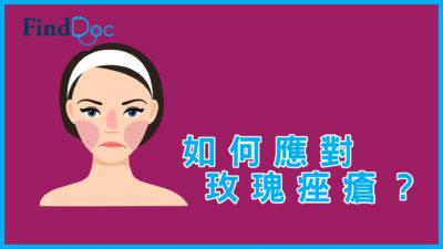 玫瑰痤瘡定暗瘡?亂用護膚品、延誤治療會爛面?