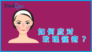 玫瑰痤疮还是暗疮?乱用护肤品、延误治疗会烂面?