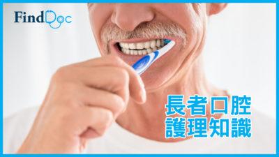 長者經常受口腔問題困擾?如何善用醫療券?
