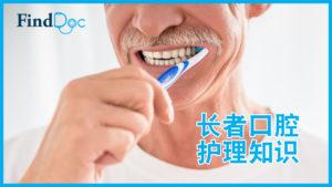 长者经常受口腔问题困扰?如何善用医疗券?