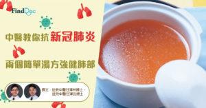中醫教你抗新冠肺炎 兩個簡單湯方強健肺部