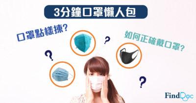用錯方法戴口罩會冇保護作用?