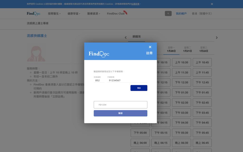 FindDoc流感护士视像咨询流程-步骤1.3