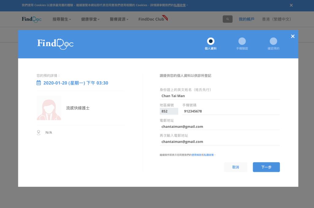 FindDoc流感护士视像咨询流程-步骤2